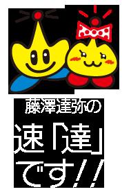 藤澤達弥の速「達」です!!