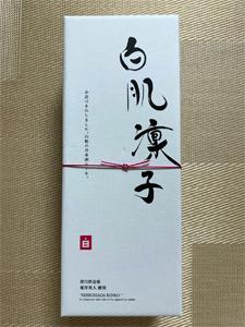 harada_200130_17