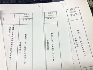 nakamura_e_190808_1