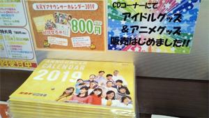 takahashi_181101_5