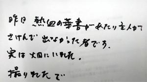 takahashi_200123