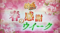 takamatsu_170313_1