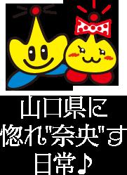 """山口県に惚れ""""奈央""""す日常♪"""