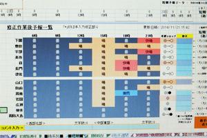 yamamoto_141121_4