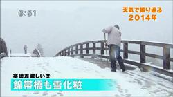 yamamoto_141226_1