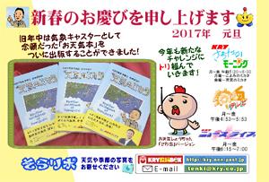 yamamoto_170104