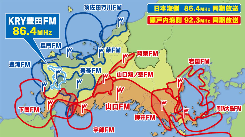 山口 エフエム